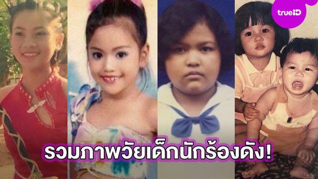 ใครเป็นใครกันบ้าง?! รวมภาพวัยเด็ก  นักร้องลูกทุ่ง นักร้องไทย รับ วันเด็ก2021 แต่ละคนจำแทบไม่ได้