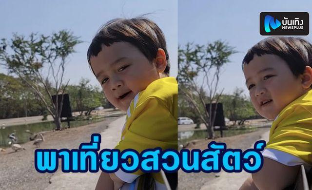 แม่ชม พา สายฟ้า-พายุ เที่ยวสวนสัตว์ เด็กๆเอ่ยปากอยากพายายกับป้ายามาด้วย
