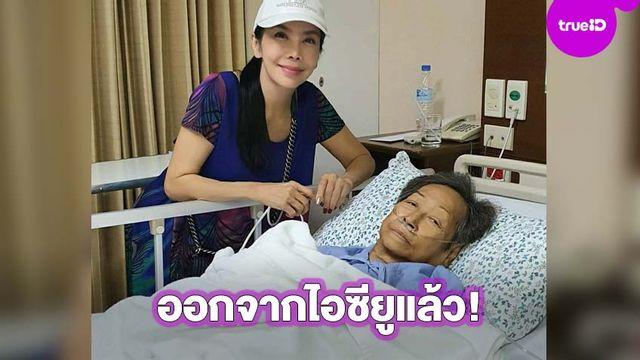 ยิ้มได้! ตั๊ก มยุรา ดีใจ คุณแม่ป่วยโรคหัวใจ ออกจากห้องไอซียูแล้ว!