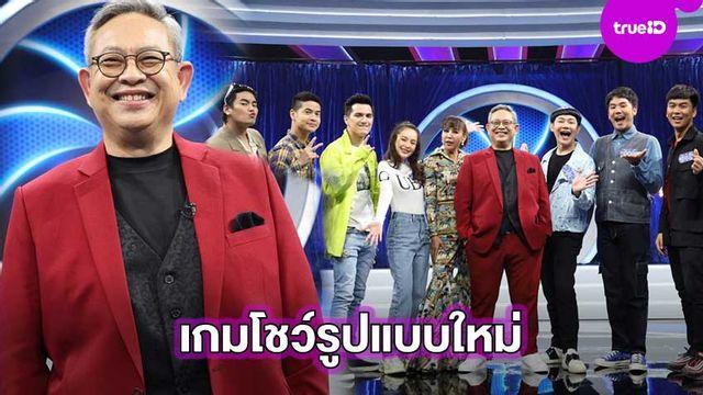 เกมโชว์สุดฮา!! ป๋ากิ๊ก เกียรติ ชวนดู เกมโชว์รูปแบบใหม่ หัวท้ายตายก่อน First And Last Thailand