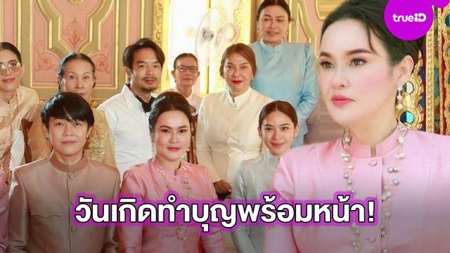 ประมวลภาพความอบอุ่น! ใหม่ เจริญปุระ สวยปังใส่ชุดไทยทำบุญวันเกิด พร้อมหน้าครอบครัว