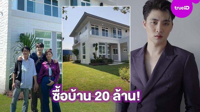 หล่อเก็บเงินเก่ง! มีน พีรวิชญ์ ซื้อบ้านใหม่ราคาเฉียด 20 ล้าน ให้ครอบครัว ต้อนรับปีฉลู
