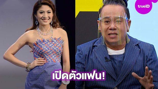 2 ปีแล้ว! เสนาหอย ซุ่มคบ น้องเค้กส้ม ดีกรีนางสาวไทย สวยไม่เบา!