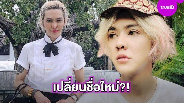 ฮือฮา! ดัง พันกร เปลี่ยนชื่อใหม่ สหัสกรพรพันศิวิไลไทประเสริฐ อ่านออกเสียงยังไงให้ถูกตามหลักภาษาไทย