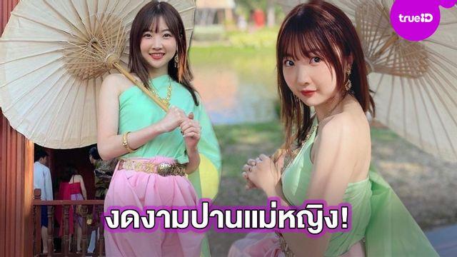 ต้อนรับสู่เรือนเจ้าค่ะ! ไข่มุก BNK48 ใส่สไบนุ่งโจงกระเบน สาวน้อยแต่งชุดไทยเรียบร้อยปานแม่หญิง