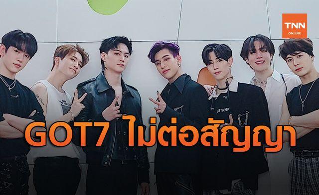 JYP คอนเฟิร์มสมาชิก วง GOT7 ทั้งหมดไม่ต่อสัญญา แยกย้ายลุยงานเดี่ยว