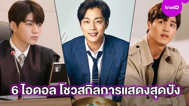 ปรบมือรัว!! 6 ไอดอล K-POP โชว์สกิลการแสดงประเดิมซีรีส์เกาหลีสุดปัง