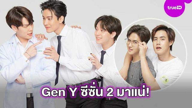 ซีซั่น 2 มาแน่!! Gen Y The Series ปังข้ามคืน ขึ้นเทรนอันดับ 9 ของโลก