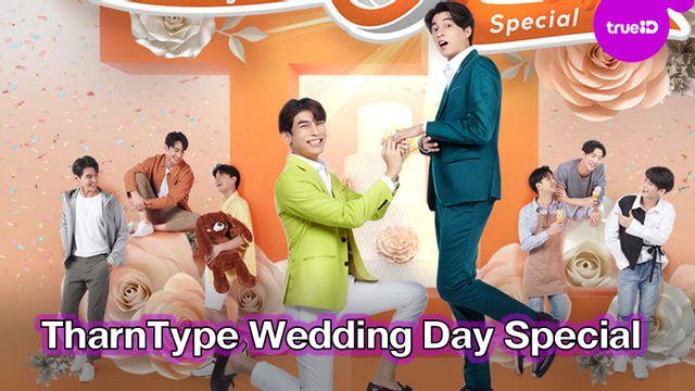 ผู้จัด Me Mind Y ขอชวนแฟนทั่วโลกร่วมงาน TharnType Wedding Day Special
