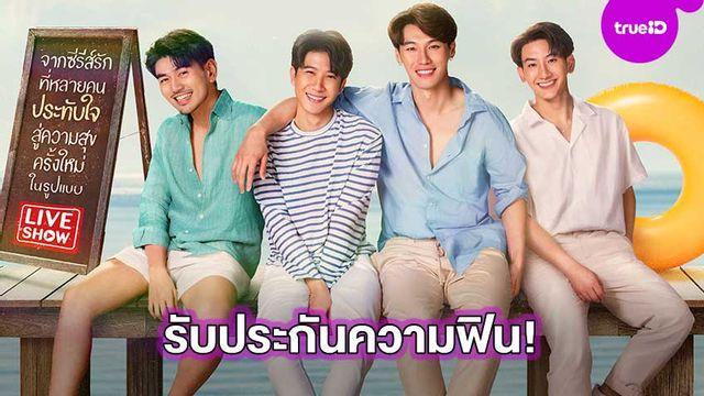 Tonhon Chonlatee Let's Sea Live Fan Meeting ป๊อด-ข้าวตัง-ไมค์-ท็อปแท็ป รับประกันความฟิน