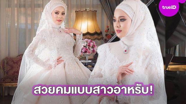 ออร่ามาอยู่!! ทับทิม อัญรินทร์ ถ่ายแบบชุดแต่งงานมุสลิม สวยคมแบบสาวอาหรับ