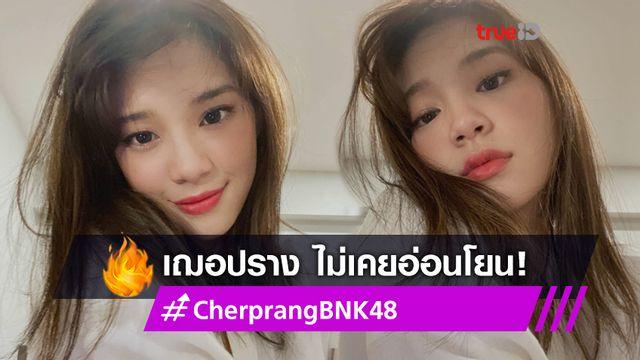 #CherprangBNK48 เฌอปราง BNK48 เอียงหน้ายิ้มอ่อน ยกปากเบาๆ แต่ละมุนไปถึงหัวใจ