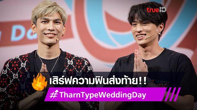 ต้องคิดถึงแน่!! กลัฟ-มิว นำทีมเสิร์ฟความฟินใน TharnType Wedding Day Special ลาจออย่างเป็นทางการ