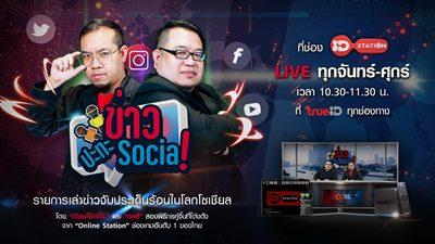 News Social