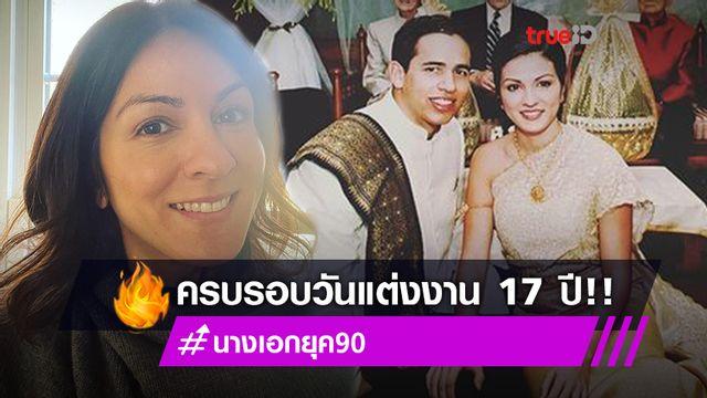 วันสุขใจ!! ราโมน่า ซาโนลารี่ อดีตนางเอกดัง เผยภาพวันแต่งงานพิธีไทย 17 ปีที่แล้ว งดงามเหลือเกิน