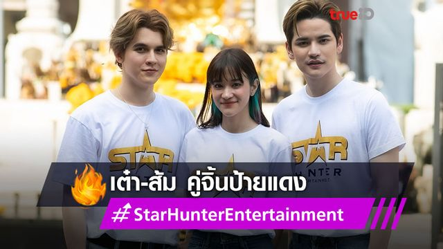 ปูเสือรอ!! Star Hunter ส่ง 3 ซีรีส์แนวตั้ง พร้อมดัน เต๋า เศรษฐพงศ์ - ส้ม มารี ขึ้นแท่นคู่จิ้นป้ายแดง