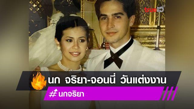 พระนางในตำนาน! นก จริยา เผยภาพแต่งงาน จอนนี่ ครบ 29 ปี สวยหล่อมาก