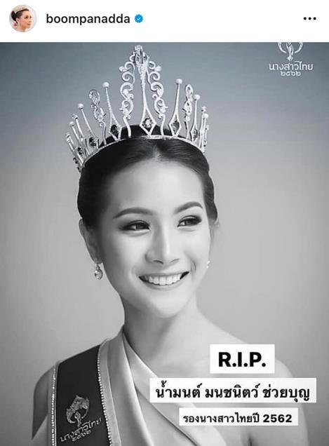 น้ำมนต์ รองนางสาวไทยปี 2562 เสียชีวิต