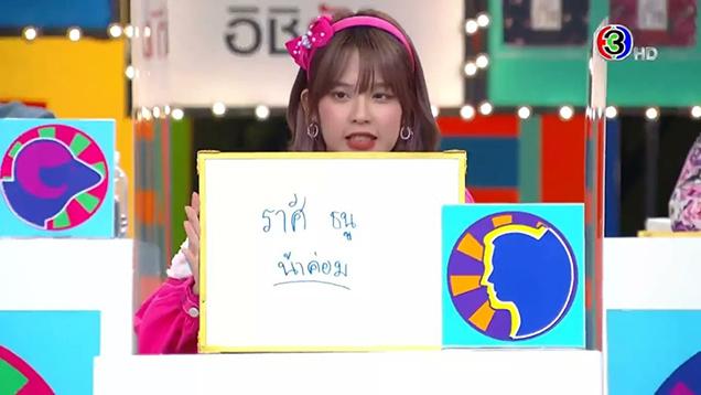 เธอคือผู้ชนะ! โมบาย BNK48 ศึก12ราศี สวยรวยเฮง ต้องยกให้เธอ