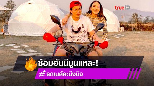 เมืองกาญจน์หวานจัง! รถเมล์ ควง บอล สามีเที่ยวแคมป์ปิ้ง ซ้อมฮันนีมูน เที่ยวเมืองไทยอากาศดีมาก!
