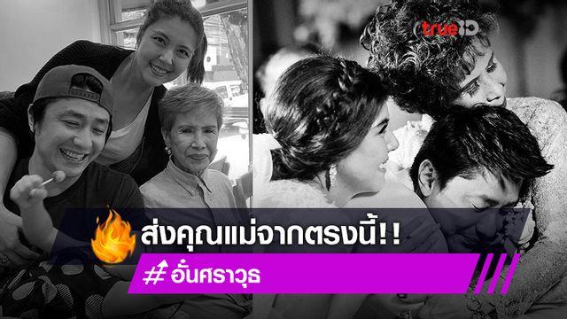 ส่งใจกลับเมืองไทย!! อั๋น ศราวุธ เศร้าสูญเสียคุณแม่ ด้าน เจนนิเฟอร์ สัญญาจะดูแลเป็นอย่างดี