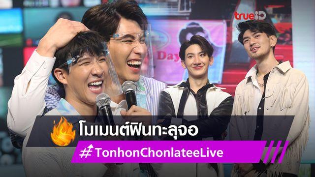 """ฟินทะลุจอ!! ป๊อด-ข้าวตัง-ไมค์-ท็อปแท็ป ปาโมเมนต์ชวนจิ้น ใน """"Tonhon Fan Meeting"""" กระแสแรงดังไกลถึง 33 ประเทศ"""