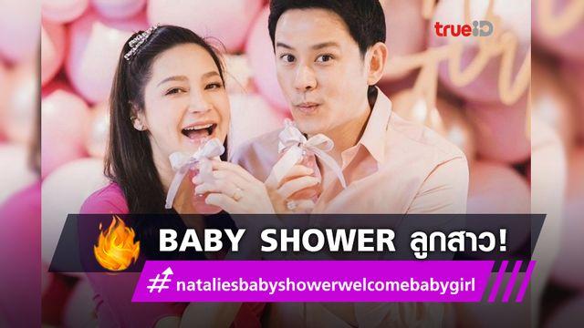 ใกล้มาแล้ว! ฟลุค-นาตาลี จัดงาน Baby Shower รอต้อนรับลูกสาว!