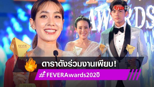 ดาราร่วมงานคึกคัก! รวมผลประกาศ FEVER Awards 2020 มิน-เข้ม-หนิง นำทีมฟีเวอร์ที่สุดแห่งปี