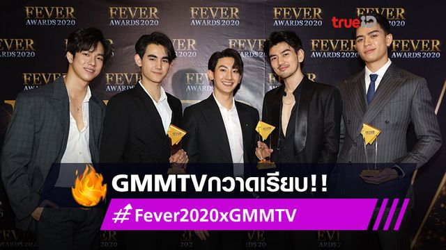 GMMTV กวาดเรียบ!! ไบร์ท-จอส พร้อมทีม นักแสดงเพราะเราคู่กัน คว้า Fever Awards 2020