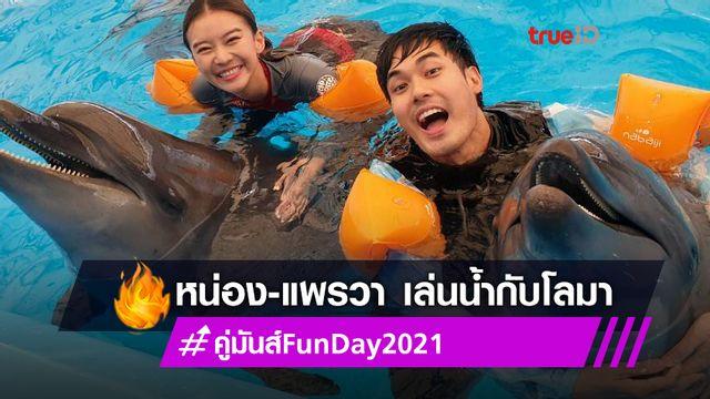 สวีตอีกแล้ว! หน่อง-แพรวา เล่นน้ำกับโลมาอย่างหวาน ใน คู่มันส์ Fun Day 2021