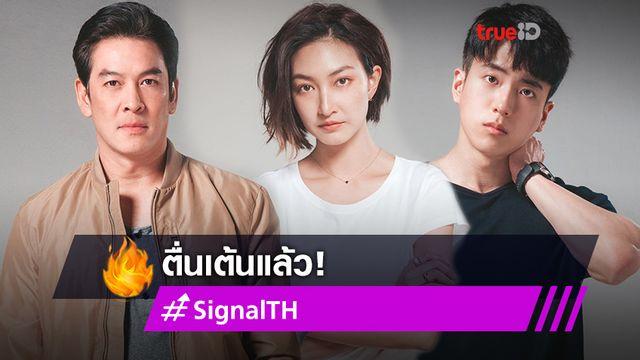 ตื่นเต้นอยู่นะ!! เปิดโผนักแสดง #SignalTH หลัง True CJ หยิบรีเมคเวอร์ชั่นไทย
