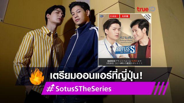 ปังข้ามประเทศ! Sotus S The Series คู่จิ้นคู่ฮอต คริส-สิงโต ออนแอร์ที่ญี่ปุ่น 20 มี.ค.นี้