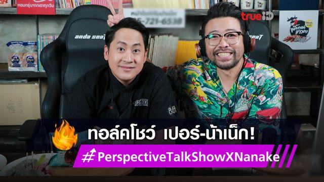 เตรียมมัน! เปอร์ ปะทะฝีปาก น้าเน็ก ใน Perspective Talk Show X Nanake ทอล์คโชว์พร้อมการแฉ!