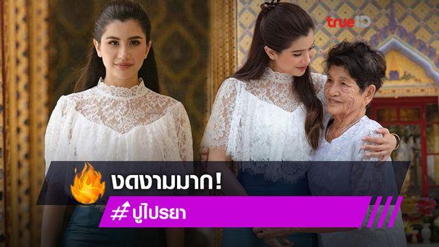 งดงาม! ปู ไปรยา สุขสุดหัวใจ กลับเมืองไทยทำบุญวันเกิดพร้อมหน้ากับครอบครัว