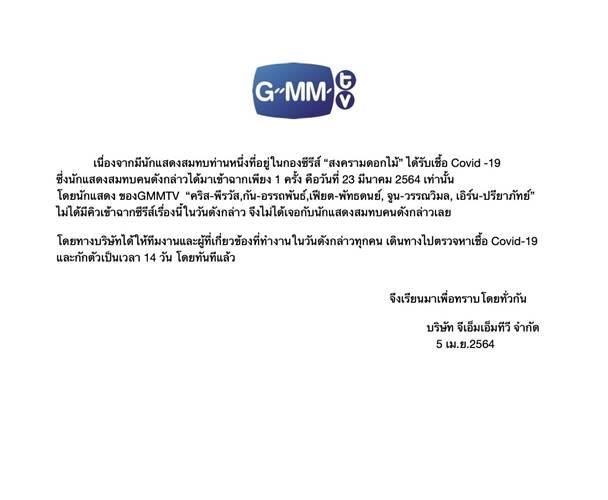 GMMTV แจงชัด คริส-กัน-เพียต-จูน-เอิร์น ไม่ได้เข้าฉากกับ ผู้ติดโควิด-19