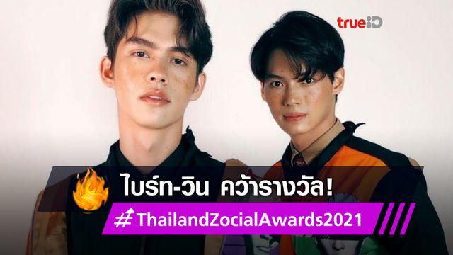 ปีของเขา! ไบร์ท-วิน คว้ารางวัล Person Of The Year จากเวที Thailand Zocial Awards 2021
