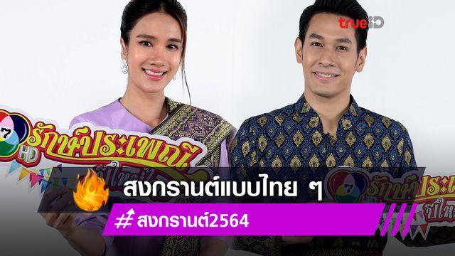 ชื่นมื่นเชียว! อ๋อม อรรคพันธ์-เนย ปภาดา นำทีมนักแสดง-ผู้ประกาศข่าว สืบสานประเพณีปีใหม่ไทย เนื่องในวันสงกรานต์