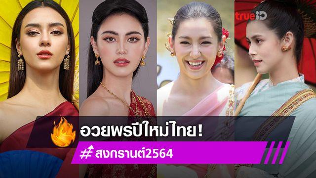 ส่งใจให้จากบ้าน! รวมคนบันเทิง หยิบรูปชุดไทย โพสต์อวยพรวันปีใหม่ไทย-วันสงกรานต์