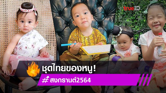 น่ารักเต็มจอ! เปิดภาพทายาทคนบันเทิงสุดคิ้วท์ ใส่ชุดไทยต้อนรับวันสงกรานต์ 2564