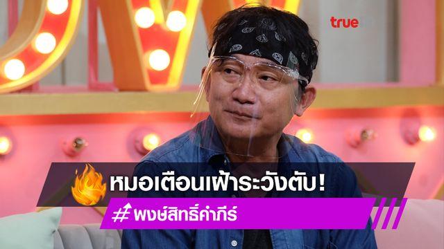 เฝ้าระวังตับ! พงษ์สิทธิ์ คำภีร์ เปิดตำนานเพื่อชีวิตรุ่นที่ 3 วงการเพลงไทย หมอเตือนเรื่องสุขภาพ