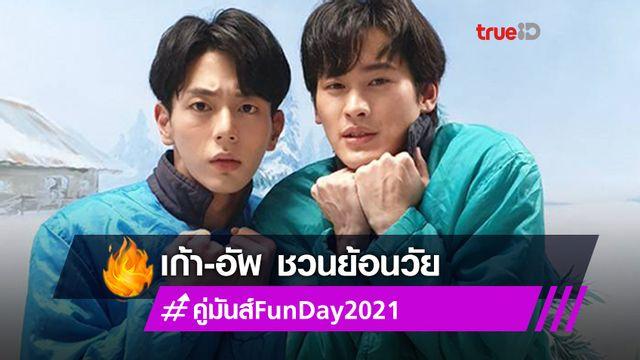 จิ้นทะลุจอ!! เก้า-อัพ พาย้อนวัยไปจุ๊บ ใน คู่มันส์ Fun Day 2021