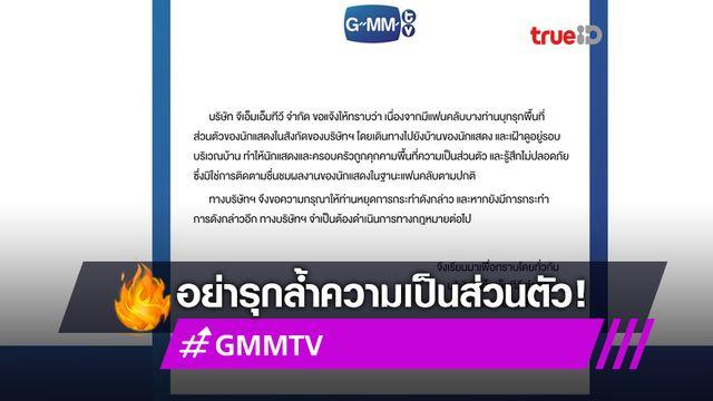 GMMTV ร่อนจดหมายแจง ขอแฟนคลับอย่ารุกล้ำชีวิตดาราศิลปิน หลังมีบางส่วนบุกเฝ้าถึงบ้าน!