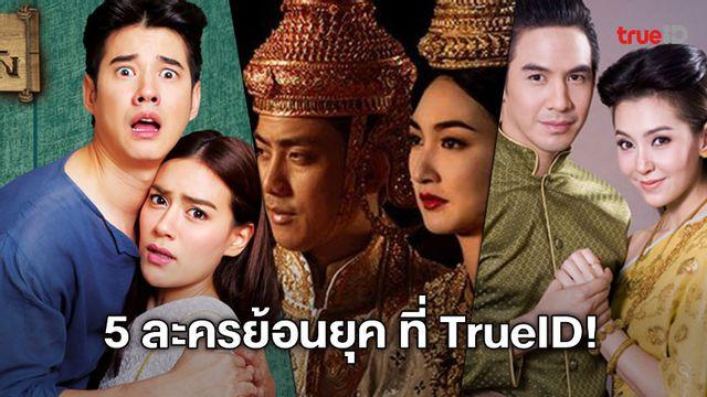 รวมลิงค์ดู 5 ละครไทยย้อนยุคที่คุณไม่ควรพลาด ที่ TrueID