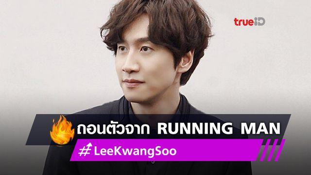 """อีกวังซู ประกาศถอนตัวออกจากเรียลลิตี้โชว์เกาหลีชื่อดัง """"Running Man"""""""
