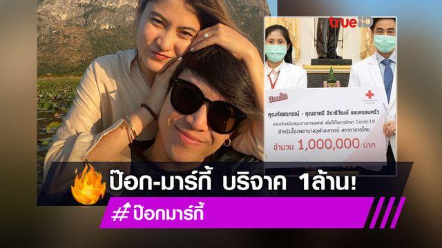 ช่วยอีกแรง! ป๊อก-มาร์กี้ บริจาค 1 ล้านบาท ให้รพ.จุฬาฯ สภากาชาดไทย ในภาวะโควิด-19 ระบาด