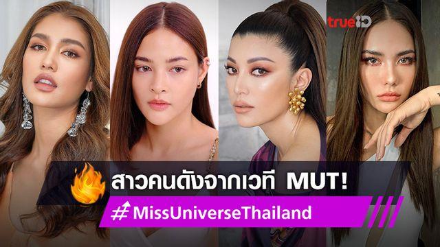 ย้อนรอยขาอ่อน!! เปิดภาพ 13 สาวงามคนดัง จากเวที Miss Universe Thailand