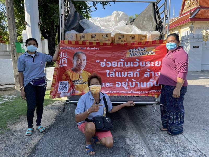 คนไทยไม่ทิ้งกัน! ไมค์ ภิรมย์พร ส่งมอบน้ำปลาร้า 300 โหล ให้ 3 ชุมชน อัดคลิปส่งกำลังใจ!