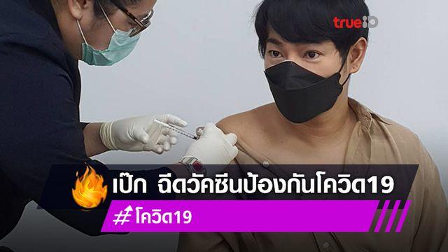 เป๊ก ผลิตโชค นำทีมศิลปิน ฉีดวัคซีนป้องกันโควิด 19 พร้อมเชิญชวนคนไทยออกมาฉีดวัคซีนสร้างภูมิคุ้มกันหมู่