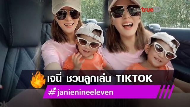 ยิ้มหวาน! เจนี่ ชวน น้องโนล่า เข้าวงการTikTok สดใสน่ารักทั้งแม่ทั้งลูก (มีคลิป)