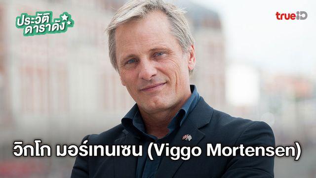 ประวัติ วิกโก มอร์เทนเซน (Viggo Mortensen)